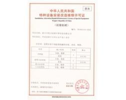 特种机械生产许可证