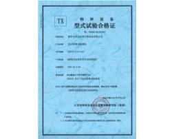 柱式悬臂式起重机检验合格证