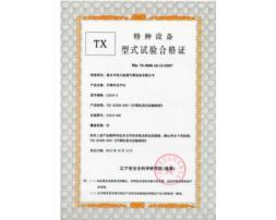 SJD10-3升降作业平台检验合格证