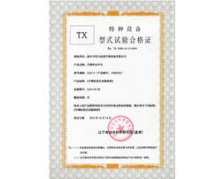 升降作业平台检验合格证